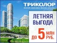 Готовые квартиры в ЖК «Триколор»! Летняя выгода до 5 млн рублей!